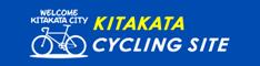 KITAKATA CYCLING SITE