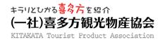(一社)喜多方観光物産協会